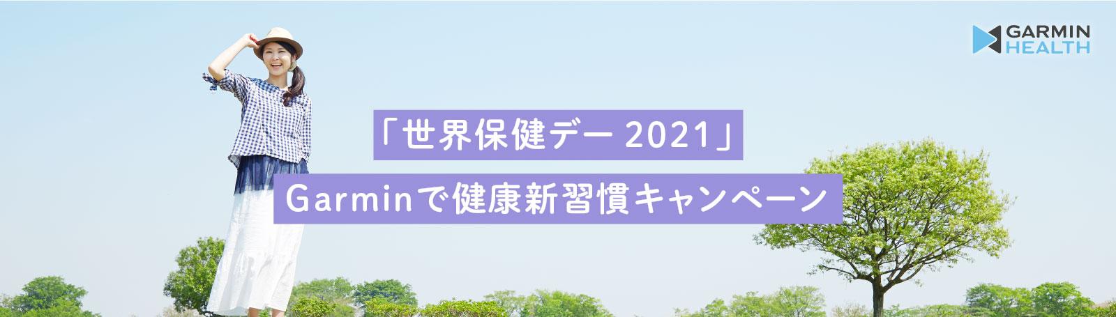「世界保健デー2021」 Garminで健康新習慣 キャンペーン