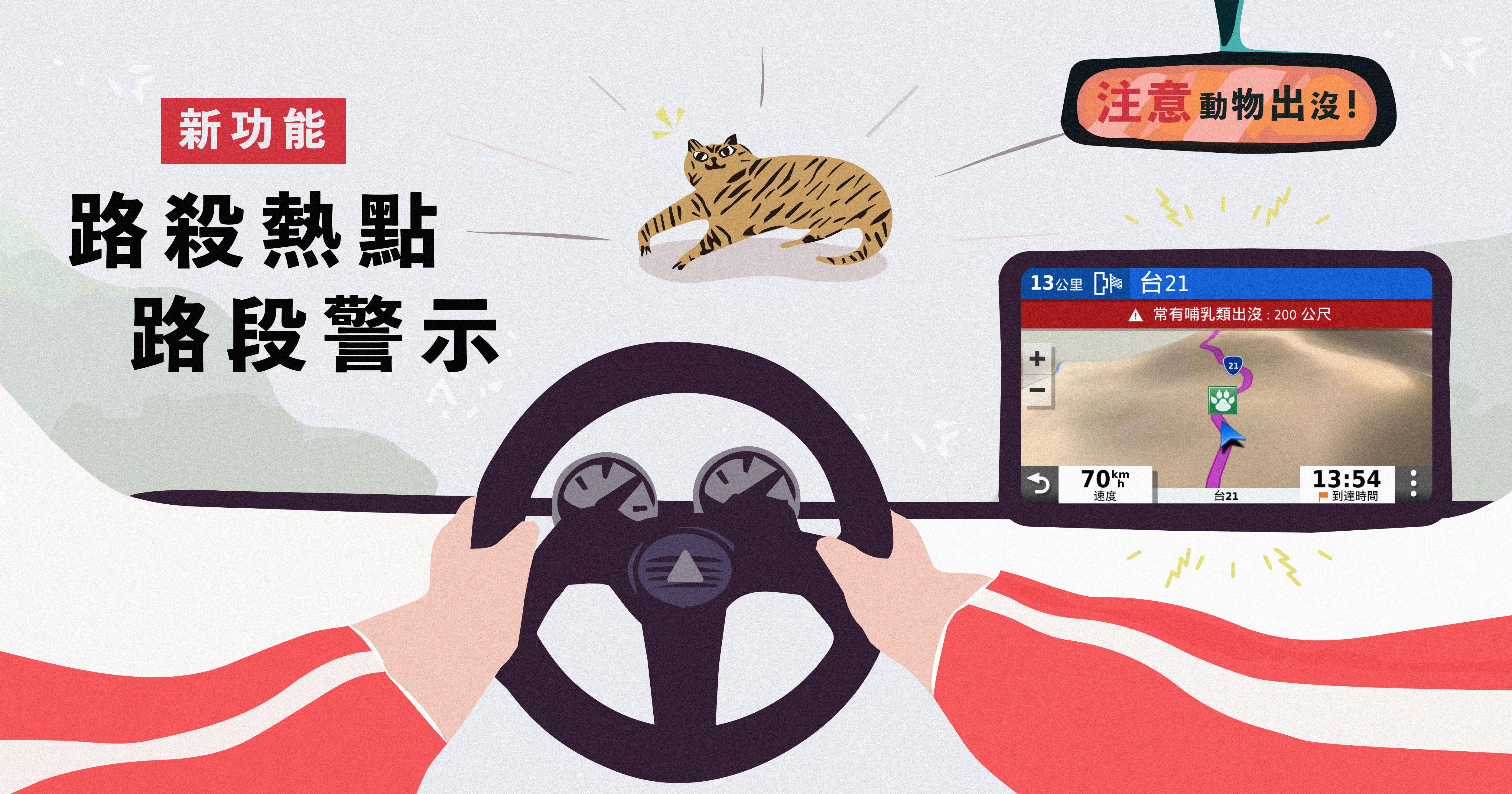 動物路殺熱點路段資料安裝
